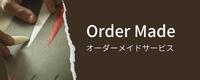 インテリアコーディネートサービス