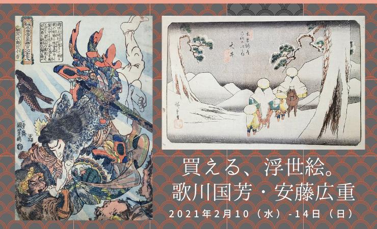 第二弾のアートイベント 「江戸美術×イタリアモダンインテリア」販売会